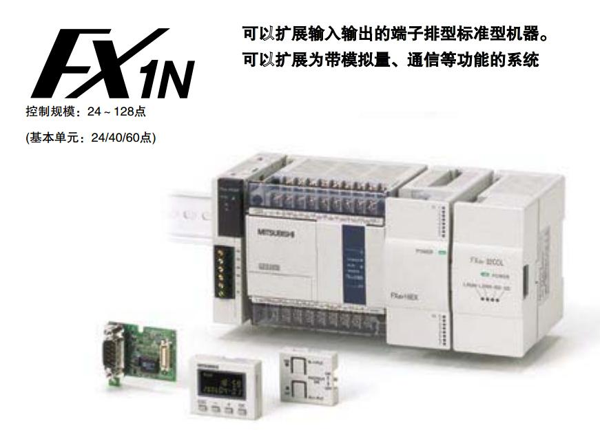 FX1N-24MR-ES/UL Catalog / Manual / Instructions / Software