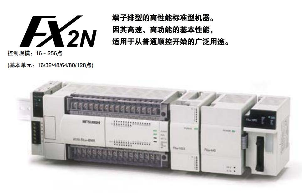 FX2N-32MT-ESS/UL Catalog / Manual / Instructions / Software download